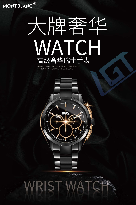 手表海报设计