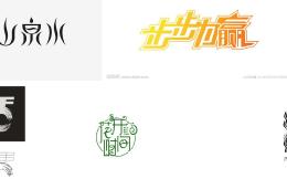 标志logo字体设计