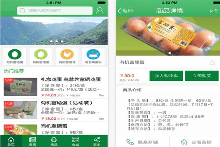 畜牧产业APP软件开发