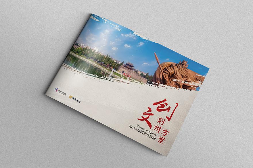 荊州市創建全國文明城市宣傳設計方案