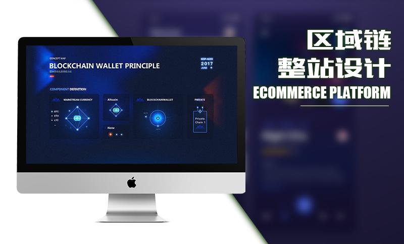 区域链 BTC 网站ui设计 网站设计 网页制作