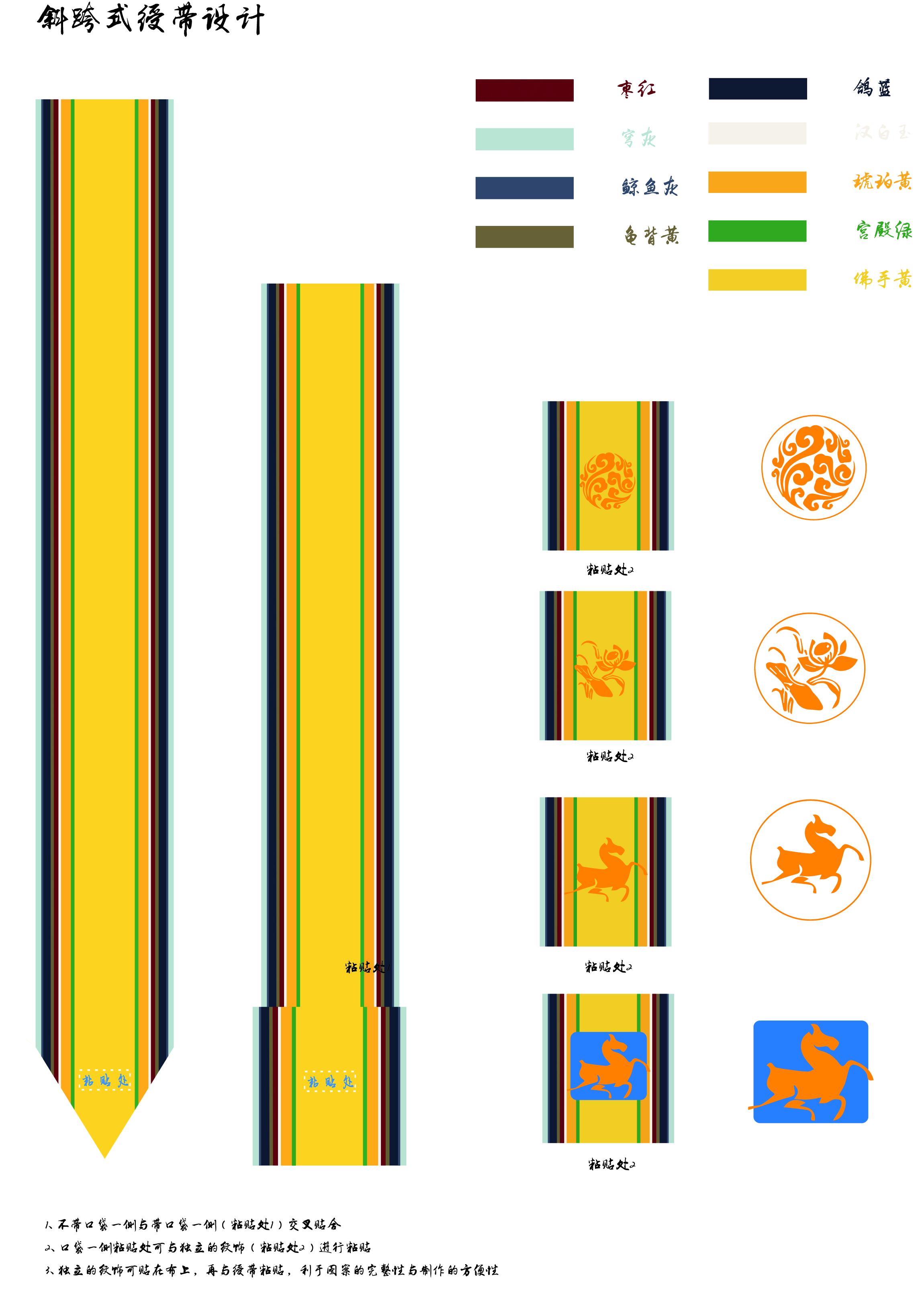 斜挎式绶带设计