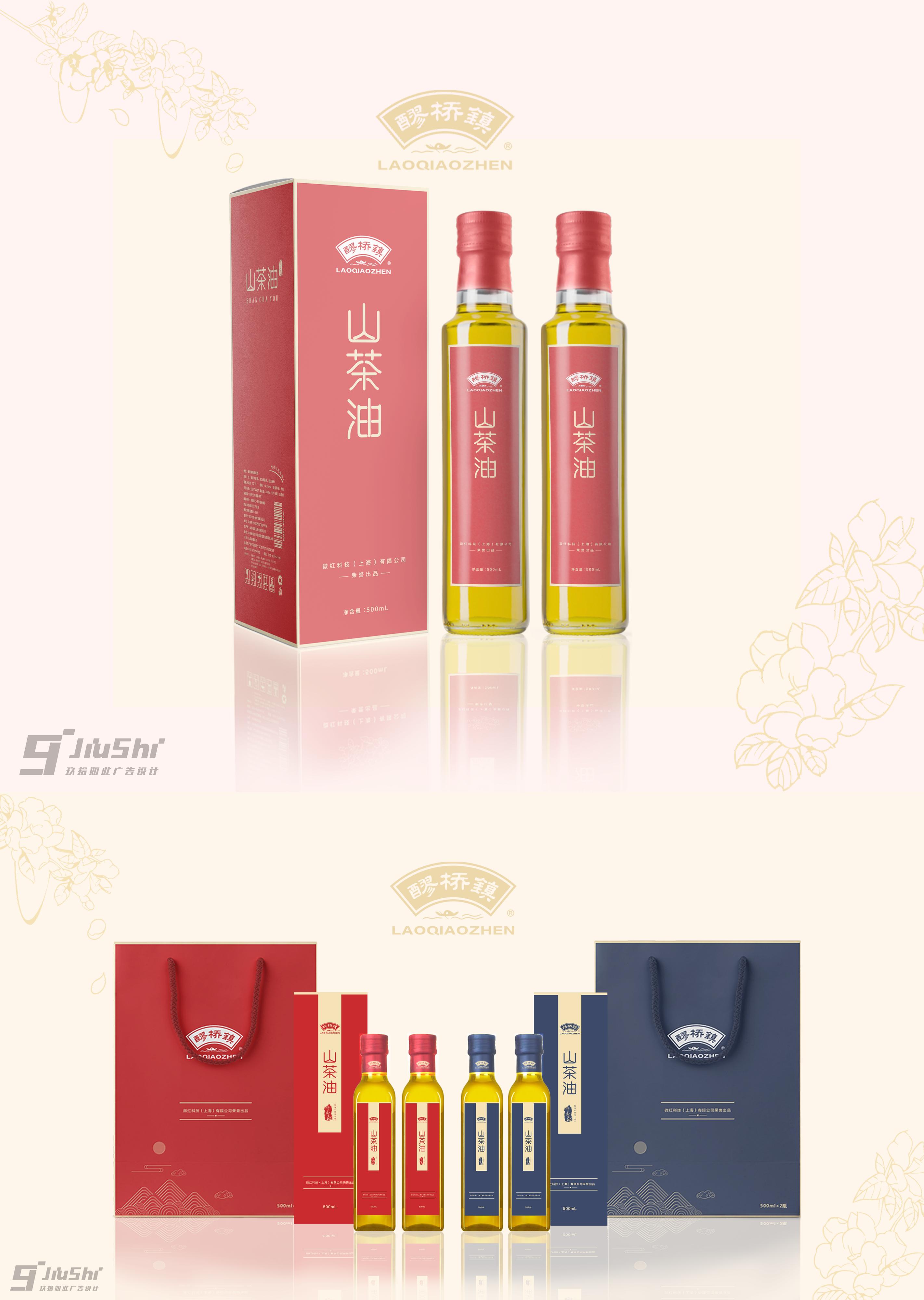 山茶油包装设计