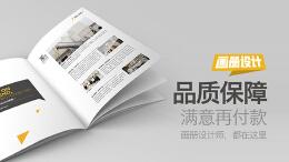 如何策划企业画册设计内容?