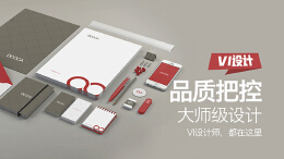 浅析企业品牌做VI设计的意义