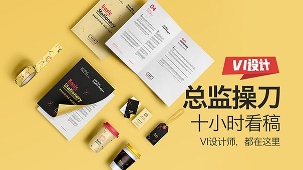 好的VI设计是企业迈出成功的第一步