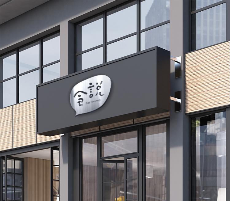 餐饮类logo设计案例《食说》