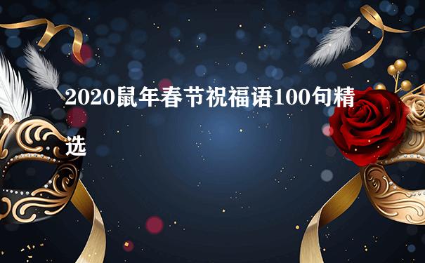 2020鼠年春节祝福语100句精选