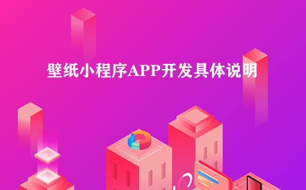 壁纸小程序APP开发具体说明