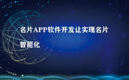 名片APP软件开发让实现名片智能化