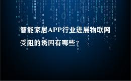 智能家居APP行业进展物联网受阻的诱因有哪些?