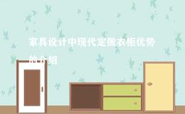 家具设计中现代定做衣柜优势的介绍