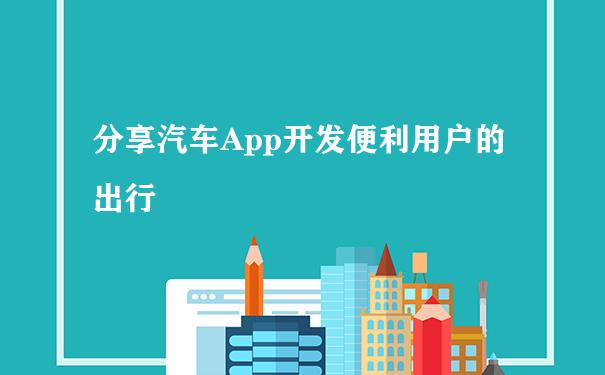 分享汽车App开发便利用户的出行