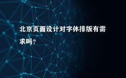 北京页面设计对字体排版有需求吗?