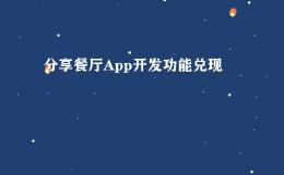 分享餐厅App开发功能兑现