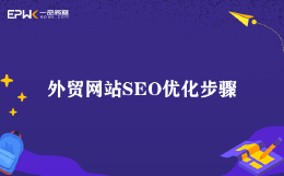 外贸网站SEO优化步骤