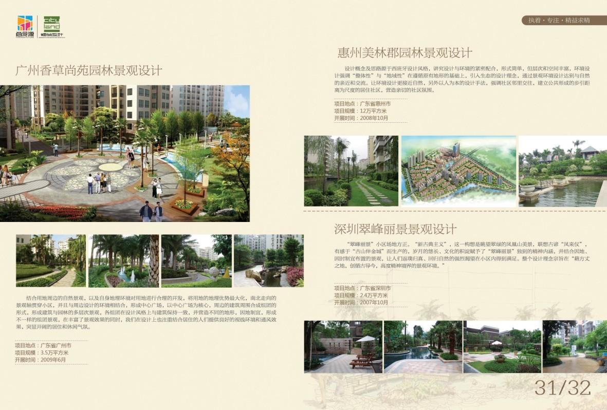 廣東香草尚苑