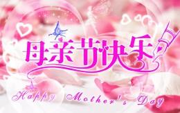 母亲节送什么礼物好?2012年母亲节礼物推荐